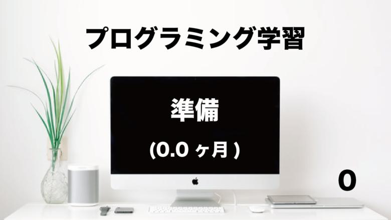 プログラミング学習「準備」0.0ヶ月 (No.0)
