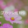 webukatu-woman