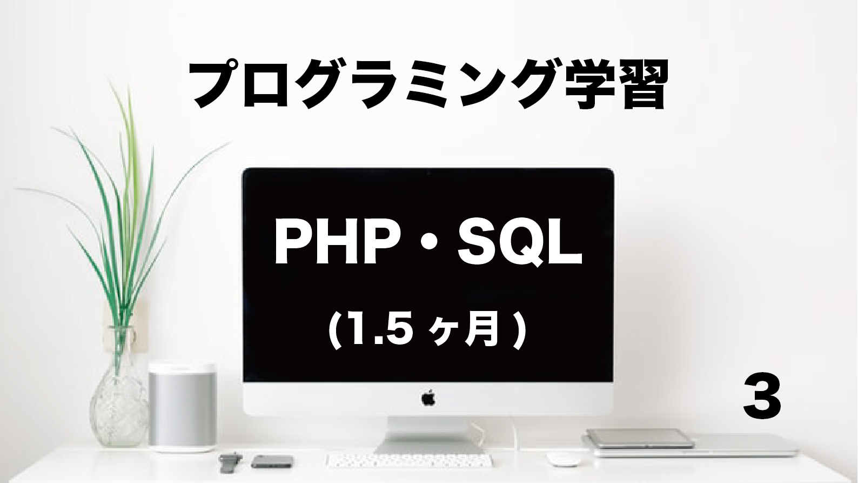 プログラミング学習「PHP・MySQL」1.5ヶ月 (No.3)
