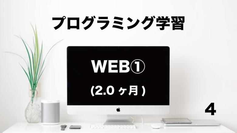 プログラミング学習「WEB ➀」2.0ヶ月 (No.4)