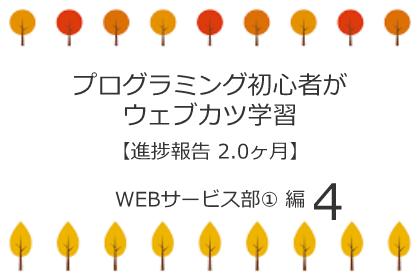 プログラミング初心者がウェブカツ学習【進捗報告 2.0ヶ月】:WEBサービス部 ➀ 編 (No.4)