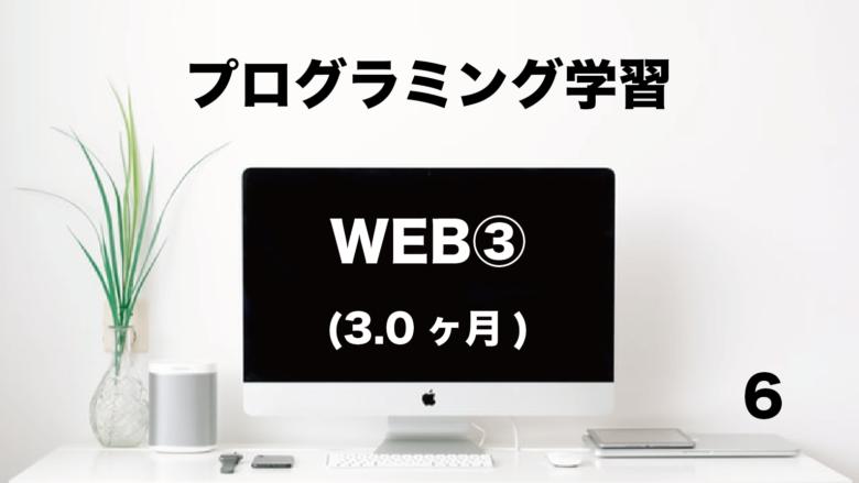 プログラミング学習「WEB③ 」3.0ヶ月 (No.6)