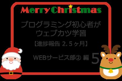 プログラミング初心者がウェブカツ学習【進捗報告 2.5ヶ月】:WEBサービス部 ② 編 (No.5)