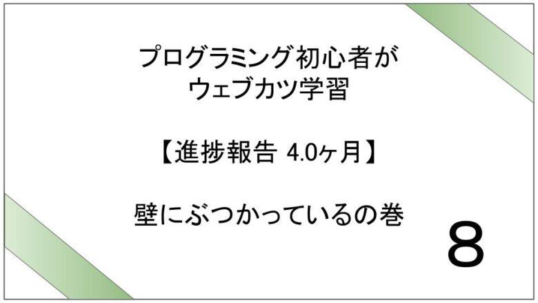 プログラミング初心者がウェブカツ学習【進捗報告 4.0ヶ月】:壁にぶつかっているの巻 (No.8)