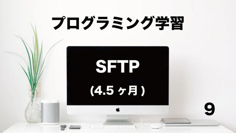 プログラミング学習「SFTP」4.5ヶ月 (No.9)
