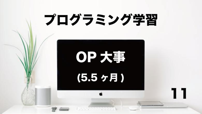 プログラミング学習「OP大事」5.5ヶ月 (No.11)