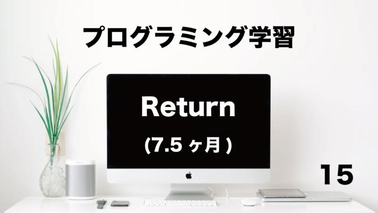 プログラミング学習「Return」7.5ヶ月 (No.15)