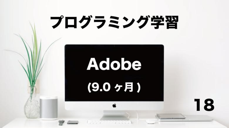 プログラミング学習「Adobe」9.0ヶ月 (No.18)