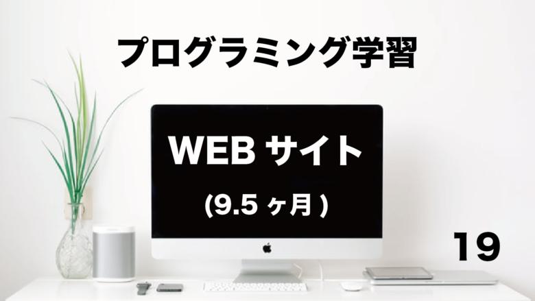 プログラミング学習「WEBサイト」9.5ヶ月 (No.19)