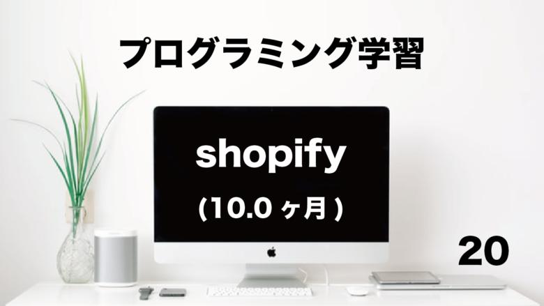 プログラミング学習「shopify」10.0ヶ月 (No.20)