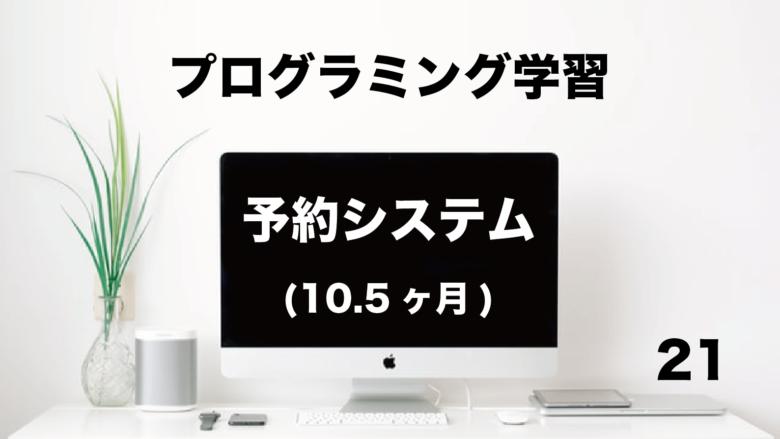 プログラミング学習「予約システム」10.5ヶ月 (No.21)