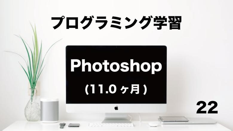 プログラミング学習「Photoshop」11.0ヶ月 (No.22)
